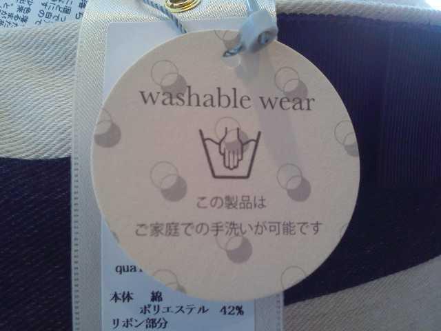 日本製で自宅で洗える