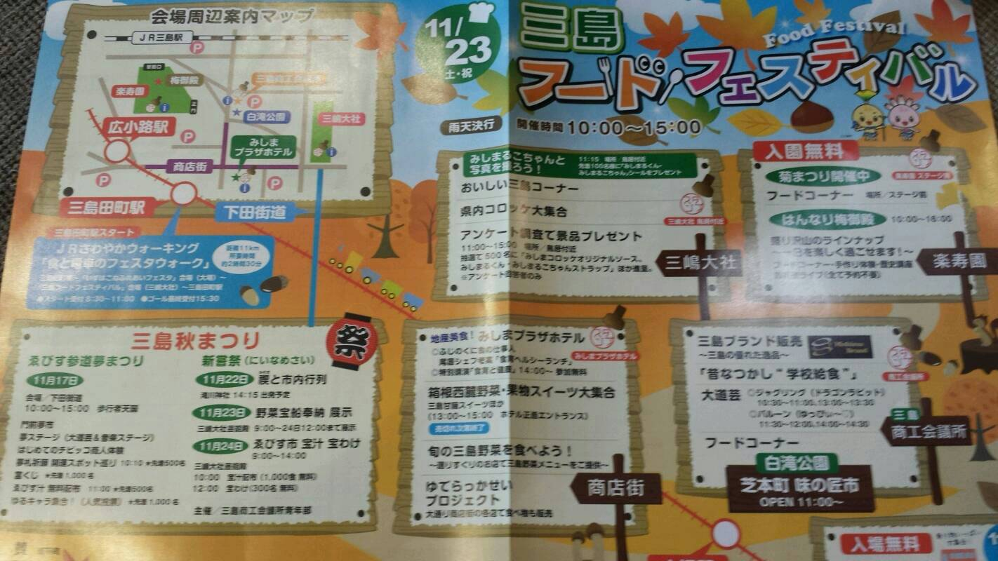 「三島フードフェスティバル」ですよ〓〓