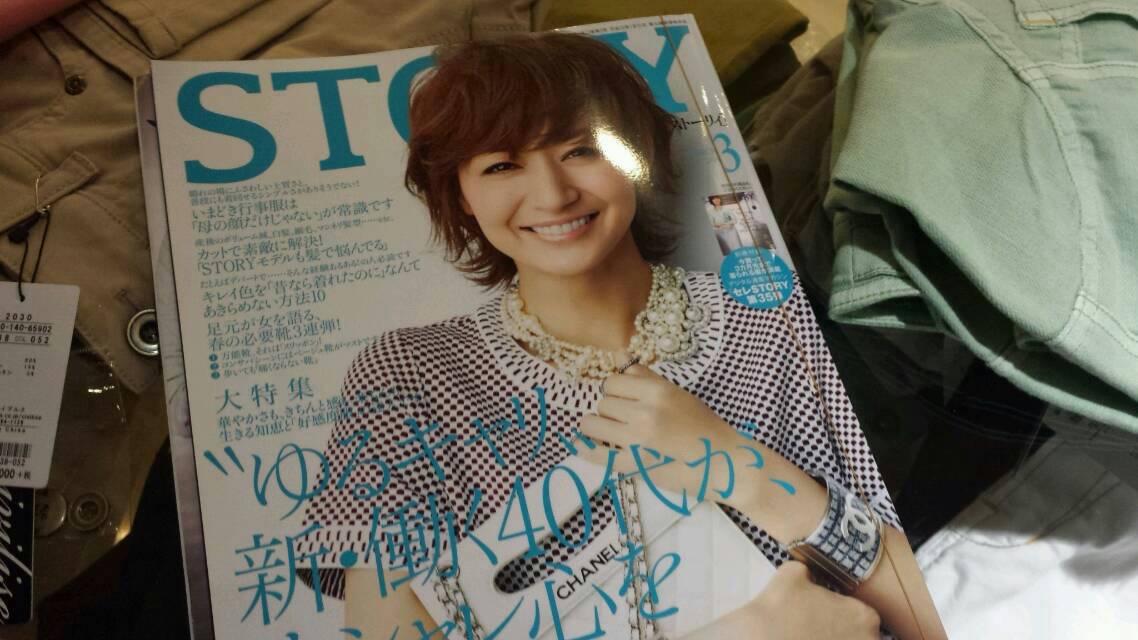 『STORY』で富岡佳子さんが、していたフランス発missiu